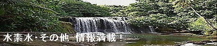 水素水・その他-情報満載 !